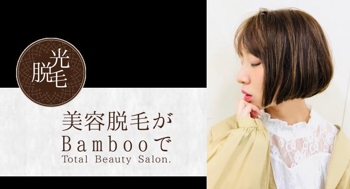 光脱毛 Total Beauty Salon. ホットペッパービューティー